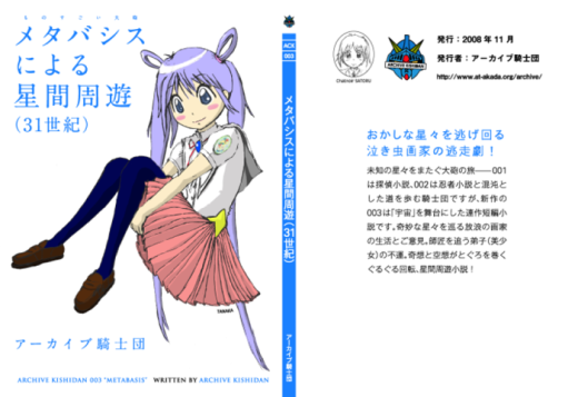 ack003-cover_s.png